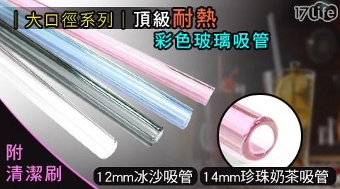 頂級耐熱彩色玻璃吸管(大口徑系列)