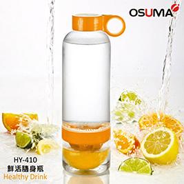 【OSUMA】PC鮮活隨手瓶HY410(檸檬杯)800ml  橘色