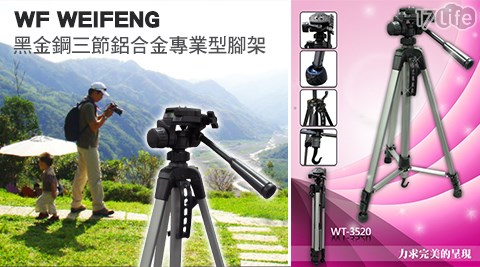 WF WEIFENG/WT-3520/黑金鋼/三節/鋁合金/專業型/腳架