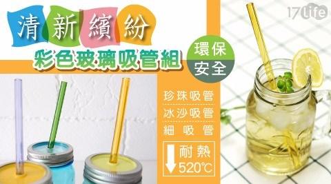 頂級耐熱彩色玻璃吸管組(珍珠吸管+冰沙吸管+細吸管)顏色任選-加贈清潔