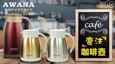 AWANA/魔法咖啡壺/咖啡壺/咖啡
