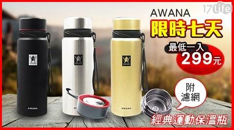 AWANA/運動/保溫瓶/濾網/700ml/保溫杯
