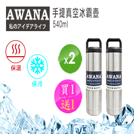 【買1送1】【AWANA】小資號手提真空冰霸壺540ml