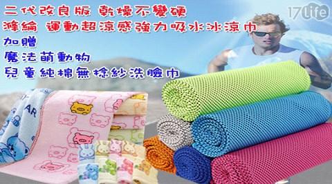 二代/超涼感/涼感/夏季/降溫/冰涼巾/兒童/洗臉巾/毛巾