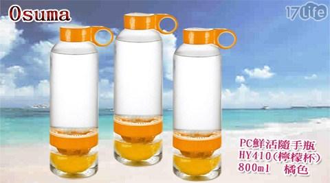 OSUMA/鮮活隨手瓶/隨身瓶