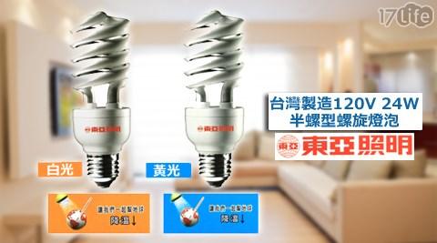 平均每入最低只要100元起(含運)即可購得【東亞照明】台灣製造120V 24W半螺型螺旋燈泡3入/6入/8入/12入/20入,顏色:白光/黃光。