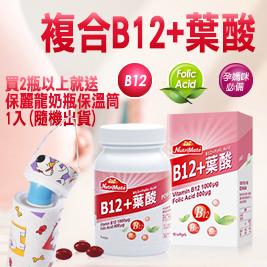 Nutrimate你滋美得-複合B12+葉酸