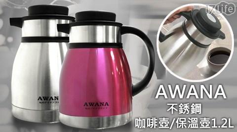 平均每入最低只要399元起(含運)即可購得【AWANA】外銷日本款單身貴族時尚不銹鋼咖啡壺/保溫壺(1.2L)1入/2入/4入。