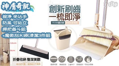 二代改良版-梳淨免沾手防風可站立掃把畚斗組+魔術刮水頭(清潔3件組)