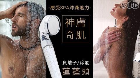 【神膚奇肌】三段式負離子304不銹鋼除氯省水蓮蓬頭