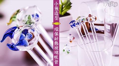 【魔法必潔】小魚造型環保耐熱玻璃吸管