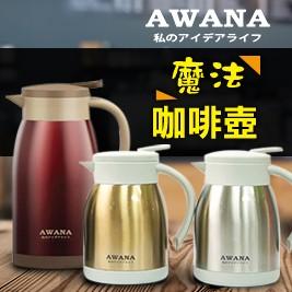 AWANA魔法咖啡壺1000ml