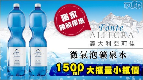飲料/進口/礦泉水/氣泡水/Fonte/Allegra/義大利亞莉佳/1.5L/瓶裝水/健身