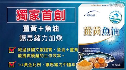 【統欣生技】薑黃魚油(30粒/盒)