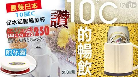 原裝日本-10度C保冰鋁罐暢飲杯