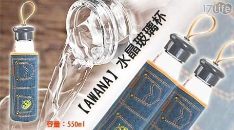 平均每入最低只要239元起(含運)即可購得【AWANA】水晶玻璃杯(附牛仔布套)1入/2入/4入/8入,容量:550ml。