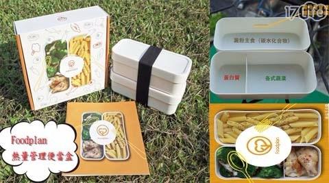 熱量/Foodplan/熱量管理便當盒/便當盒/熱量管理/收納盒/飯盒/餐盒
