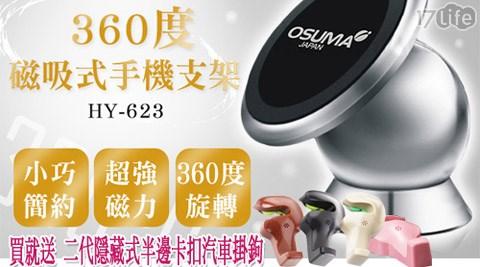 【OSUMA】/360度/磁吸式/手機支架/HY-623/魔法必潔/創意生活/改良/二代/半邊卡扣/汽車掛鉤
