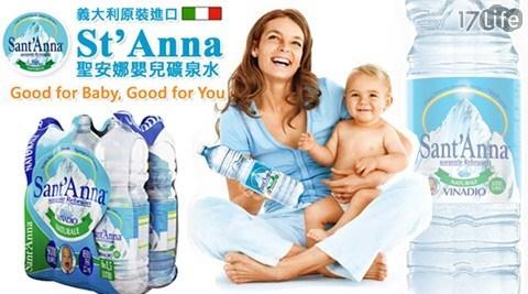 礦泉水/飲料/嬰兒/進口/歐盟/母嬰/奶粉/沖泡/Sant' Anna/義大利聖安娜/1.5L/茶葉/泡茶/寶寶/副食品/買一送一