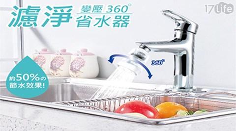 【神膚奇肌】龍頭濾淨省水器(廚房衛浴專用機型)搭贈內外牙轉換器2個
