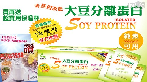 【涵本企業】非基因改造大豆分離蛋白(30包/盒)加贈【原裝日本】10度C保冰保溫鋁罐暢飲杯1入