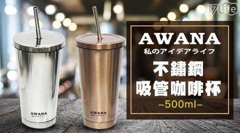 【AWANA】不鏽鋼吸管咖啡杯500ml(顏色隨機出貨)
