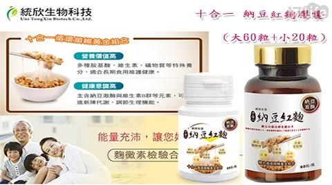 統欣生技/十合一納豆紅麴膠囊/養生/決明子/B群/保健/養身