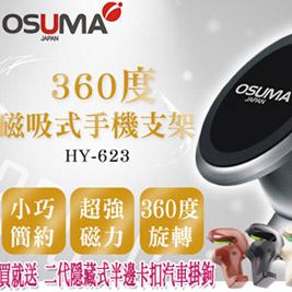 【OSUMA】360度磁吸式手機支架(HY-623)+贈【魔法必潔】創