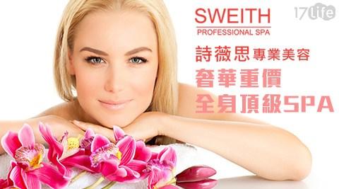 詩薇思專業美容SPA-奢華玫瑰金紓壓鬆筋SPA+黃金修護潤澤保養共170分(手技100分)