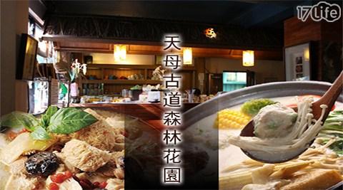 天母/古道/森林/花園/景觀餐廳/蔬食/火鍋/素食