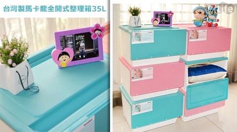 台灣製造,品質有保證,全開式收納箱,無須翻箱倒櫃,物品輕鬆拿取,給換季衣物、各式物品最佳收納方式!