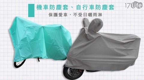 自行車防塵套/防塵套/機車防塵套
