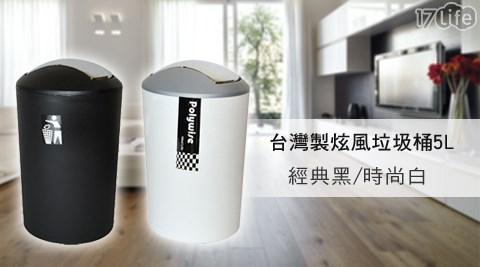 台灣製/炫風垃圾桶/5L/垃圾桶