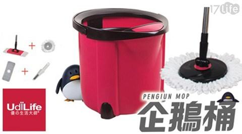 只要 649 元 (含運) 即可享有原價 1,499 元 【 Udlife 生活大師 】單槽式旋轉拖把超值9件企鵝桶