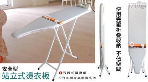 安全型超大站立式燙衣板/燙衣板/安全型/站立式燙衣板