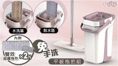 免手洗平板拖把組(乾濕兩用)360度
