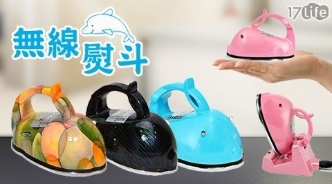 【YAMAKAWA】台灣製迷你小海豚無線熨斗