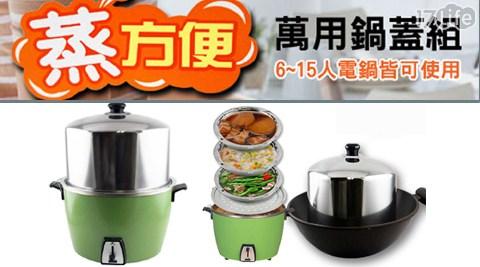 不鏽鋼加高鍋蓋五件組/不鏽鋼/加高鍋蓋五件組/五件組/鍋蓋/台灣製造/台灣製