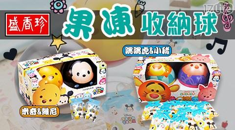 【盛香珍】卡通造型果凍收納球組(2入/組) 任選2組共