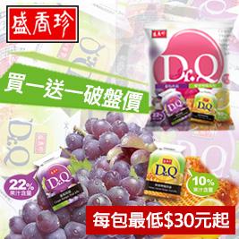 獨家買一送一【盛香珍】Dr. Q雙味果凍
