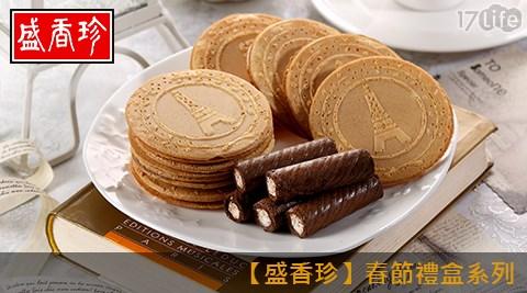 【盛香珍】餅乾三重奏615g