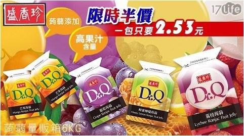 【盛香珍】Dr. Q 蒟蒻量販箱6KG-5種口味可選(每箱單口味,不可混搭)