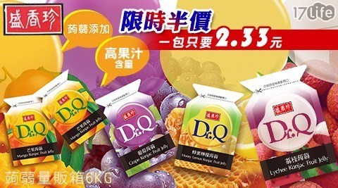 雙11/雙十一/買一送一/光棍節/下殺/果凍/盛香珍/半價/Dr. Q/Dr. Q 蒟蒻/蒟蒻/芒果/蜂蜜檸檬/荔枝/葡萄