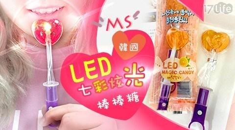 棒棒糖/MS/LED/韓國/草莓/橘子/LED棒棒糖/夯品/糖果/水果/甜點/點心/情人節