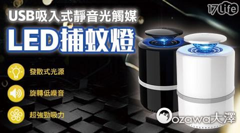 捕蚊燈/LED/大澤/OZAWA/USB/吸入式/光觸媒