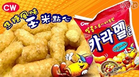 CW/玉米/焦糖/韓國/乖乖/焦糖風味玉米點心/零食/點心