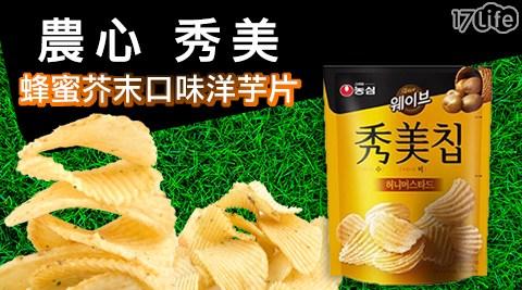 【農心】秀美蜂蜜芥末口味洋芋片
