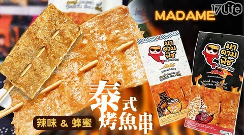 MADAME/泰式/魷魚串/海鮮/魷魚/烤魷魚/辣味/蜂蜜/零食/餅乾/魚酥/泰國