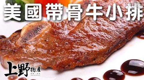 上野物產/牛肉/牛小排/美國牛/帶骨/西餐
