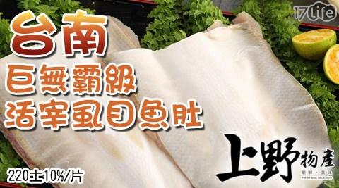 【上野物產】台南去刺虱目魚肚
